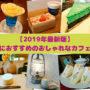 【2019年最新版】京都でカフェ巡りするならここ!観光におすすめのおしゃれなカフェ22選!